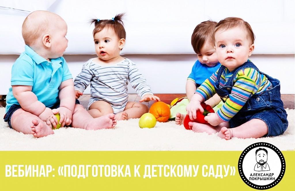 Подготовка к детскому саду вебинар психолога Покрышкина