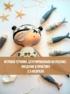 курс Александра Покрышкина для психологов: игровая терапия центрированная на ребенке введение в практику 2017