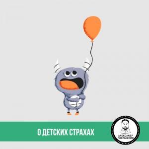 о детских страхах - эфир детского психолога Александра Покрышкина на радио Шансон