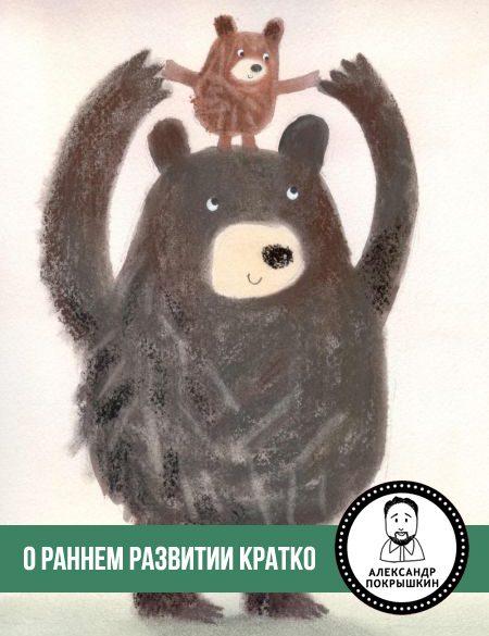 пересказ лекции детского психолога и игрового терапевта Александра Покрышкина о раннем развитии