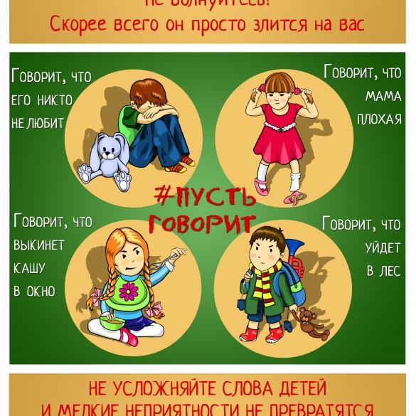 плакат детского психолога Александра Покрышкина для родителей #пустьговорит