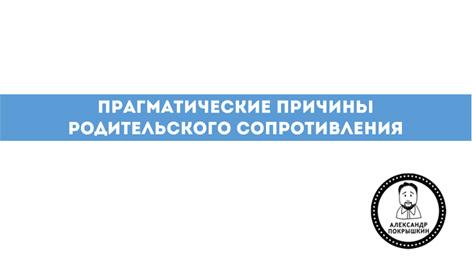 выступление детского психолога Александра Покрышкина на конференции игровых терапевтов 2016