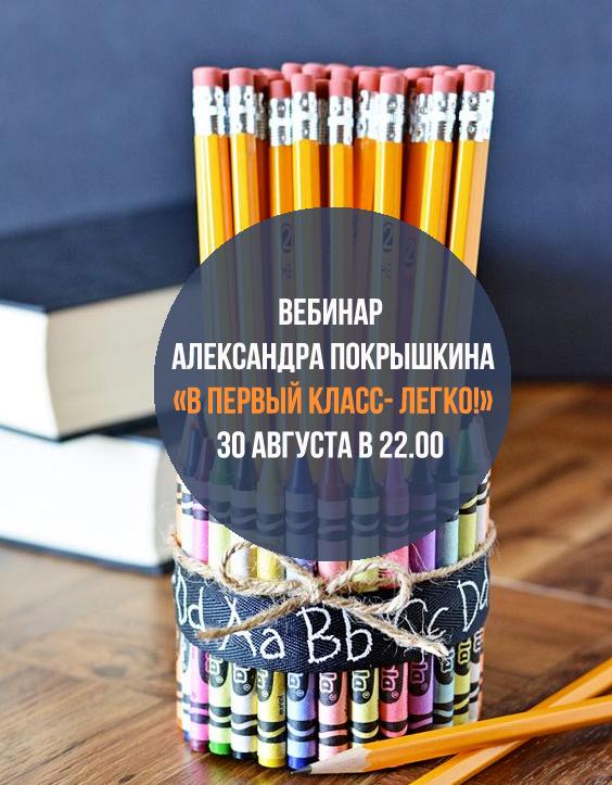"""Вебинар """"В первый класс - легко!"""" с детским психологом Александром Покрышкиным"""