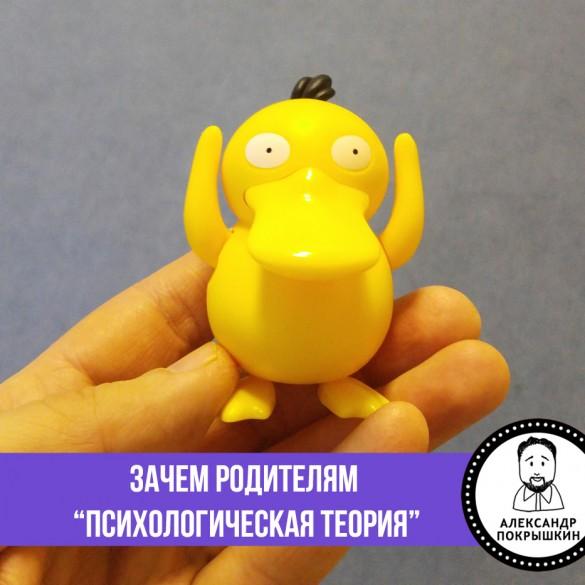 заметка детского психолога и игрового терапевта Александра Покрышкина